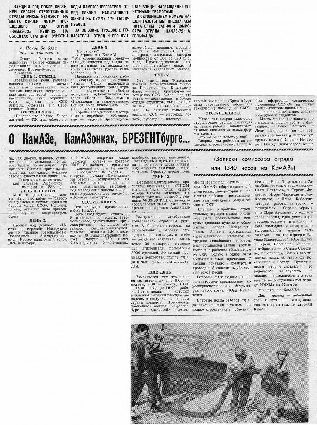 Статья о ССО «Камаз-72»  (увеличить)