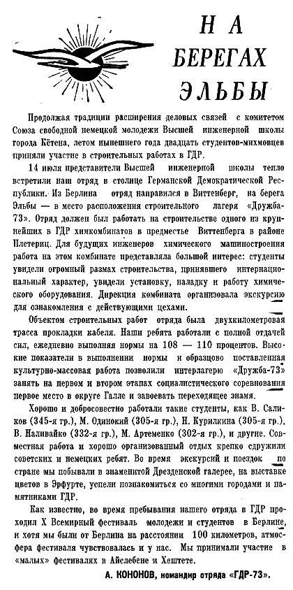 Статья о ССО «ГДР-73»  (читать полностью)