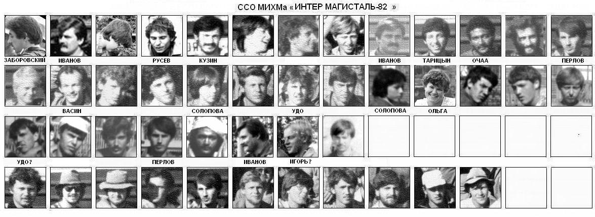 Страница ССО «ИнтерМагистраль-82»